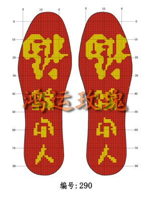 十字绣鞋垫半成品套件 290踩小人图案