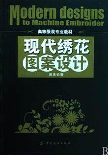 远程绣花培训教程书籍