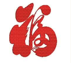 福 中国风 吉祥图