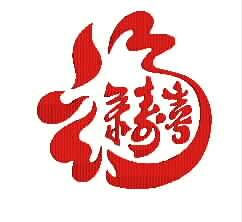 福禄寿喜 中国风 字画