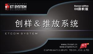 布易(ET2008) ET SYSTEM