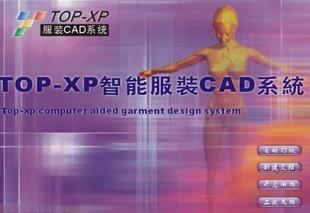 TOP3000服装CAD系统